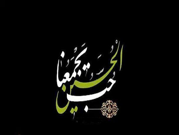 """پویش بزرگ """"حب الحسین یجمعنا"""" ترند توییتر فارسی شد"""