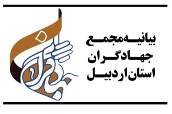 بیانیه مجمع جهادگران بسیج استان اردبیل بمناسبت هفته مبارک بسیج