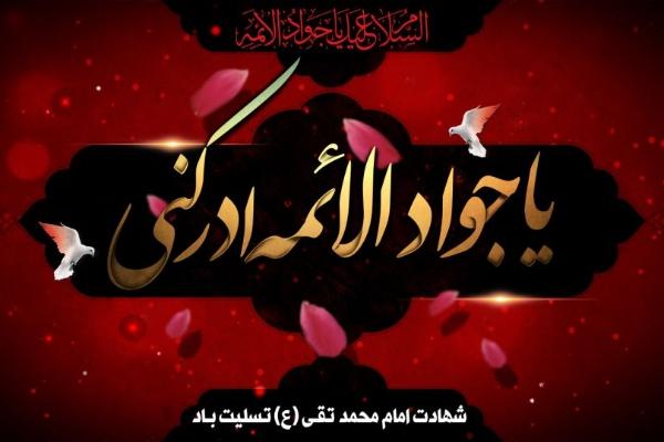 مراسم عزاداری امام جواد(ع) درحسینه زیارت عاشورا برگزارمی شود